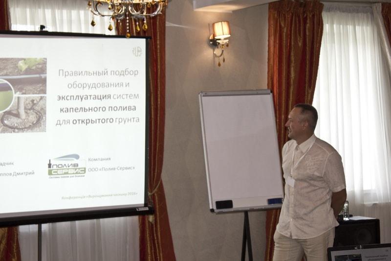 konferentsiya-po-vyrashchivaniyu-chesnoka-2016-20